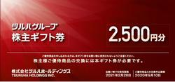 株主ギフト券冊子2,500円分(1冊)
