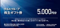 株主ギフト券冊子5,000円分(1冊)
