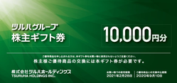 株主ギフト券冊子10,000円分(1冊)
