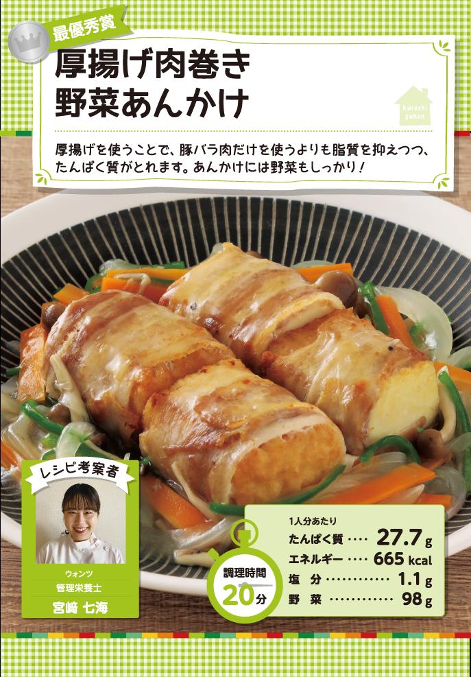 最優秀賞 厚揚げ肉巻き野菜あんかけ