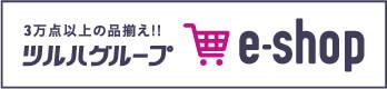 ツルハグループ e-shop